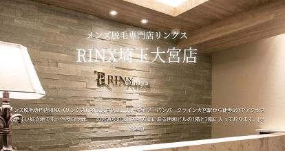 RINX 埼玉大宮店