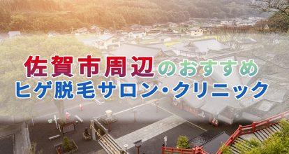 佐賀県の佐賀市周辺でヒゲ脱毛ができるおすすめ脱毛サロン・クリニック