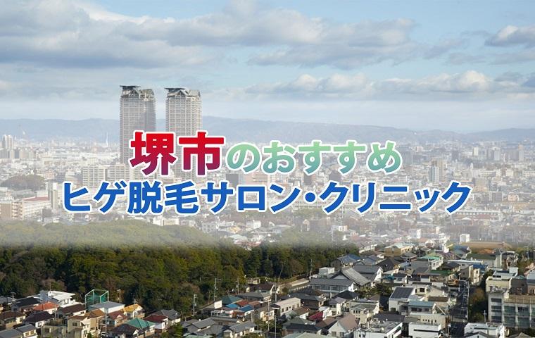 堺市のおすすめヒゲ脱毛サロン・クリニック