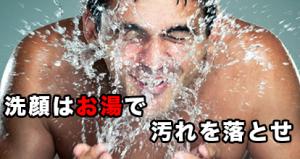 洗顔はお湯