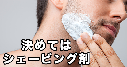 shaving_how_to3