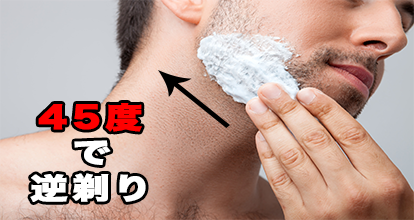 shaving_how_to5