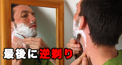 shaving_how_to6