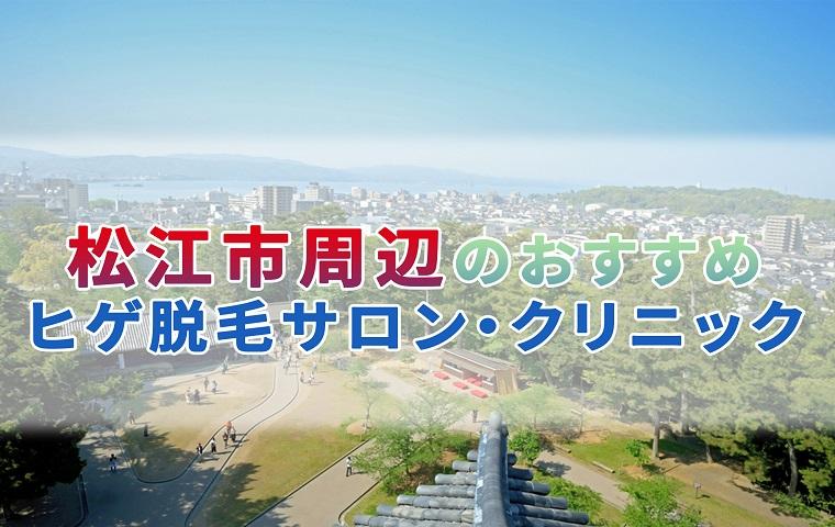 松江市周辺のおすすめヒゲ脱毛サロン・クリニック