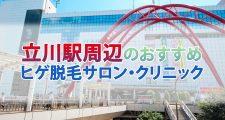 立川駅周辺のおすすめヒゲ脱毛サロン・クリニック