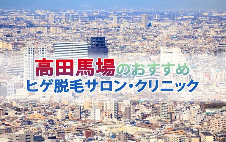 高田馬場おすすめヒゲ脱毛サロン・クリニック