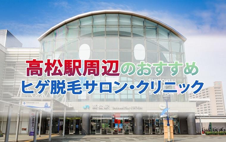 高松駅周辺のおすすめヒゲ脱毛サロン・クリニック