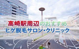 高崎駅周辺のおすすめヒゲ脱毛サロン・クリニック