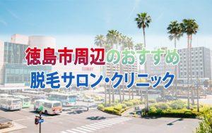 徳島市周辺のおすすめヒゲ脱毛サロン・クリニック