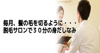 東京メンズビューティー