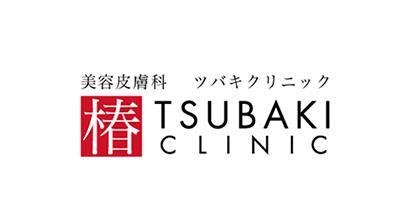 tsubaki_clinic