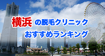 横浜の脱毛クリニック